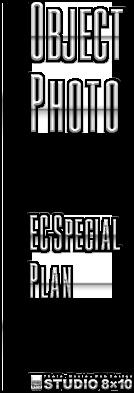 EC撮影パック-商品撮影パック